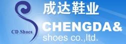 福建泉州市成达鞋业有限公司